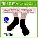 【日本製】ニオイを完全消臭!TioTio足袋ソックス ブラッ...