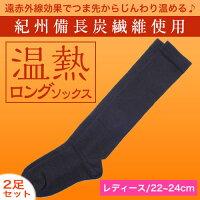 紀州備長炭繊維使用の温熱ソックス
