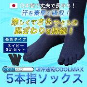 ネイビー ビジネスマン クールマックス ソックス 外反母趾 /☆★/【 コンビニ