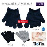 TioTio5本指ハーフソックス