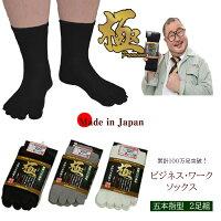 抗菌防臭加工のコットン使用☆タック織り採用5本指ソックス4足組かかと付き