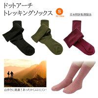 山歩きや街歩きにも最適☆上質のウールで保温!蒸れた足はCOOLMAXでさらっと☆ドットアーチトレッキングソックス