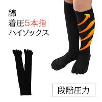 消臭・抗菌加工綿糸使用!先丸タイプよりソフトな圧力足のむくみやだるさを和らげる段階圧力設計足指部分には強度アップの「タック織り」を採用!着圧5本指ハイソックス