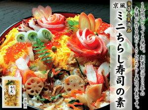 京風ミニちらし寿司の素