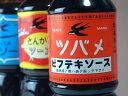 【飲料・調味料】京都の職人さんが作ったソースですツバメソース(ビフテキ)