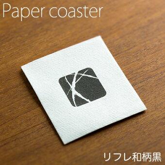 ペーパーコースターリフレコースター和柄黒1パック(50枚)