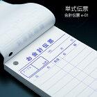 会計伝票e-style単式伝票e-011パック(10冊)