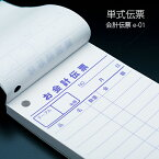 会計伝票 e-style 単式伝票 e-01 1ケース(10冊×10パック) 【業務用】【送料無料】