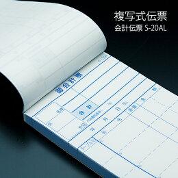 会計伝票S-20AL複写式伝票(2枚複写)1ケース(10冊×10パック)1~5000通しNo入り