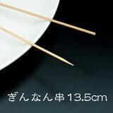 竹串 ぎんなん串13.5cm 1パック(500本) 業務用