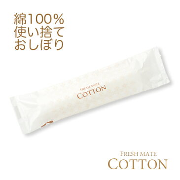 紙おしぼり フレッシュメイト コットン丸 1ケース(800本) 【業務用】【送料無料】