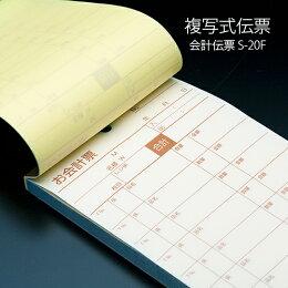 会計伝票S-20F複写式伝票1ケース(10冊×10パック)