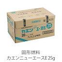 固形燃料 カエンニューエースE 25g 1ケース(20個×1...
