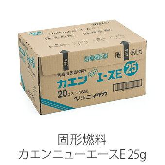 固形燃料カエンニューエースE25g1ケース(20個×16パック)
