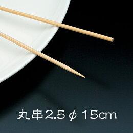 【竹串】鷹印竹串(丸串)2.5φ15cm1箱(1kg)