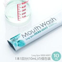 マウスウォッシュロングスピンスティックハーブミント10mL1箱(100本入)