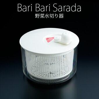 バリバリサラダ(野菜水切り器)