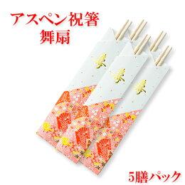 割り箸(袋入)祝い箸(いわいばし)アスペン祝箸「舞扇」5膳パック【業務用】【割箸わりばし割りばしワリバシ】
