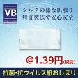紙おしぼり VBシルクファーム ミニサイズ 1ケース2500本(250本×10パック) 【業務用】