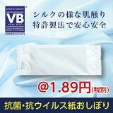 紙おしぼり VBシルクファーム レギュラーサイズ 1ケース2000本(250本×8パック) 【業務用】