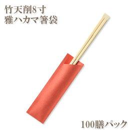 箸袋入り箸竹天削8寸雅ハカマ箸袋入100膳パック