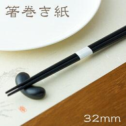 箸帯箸巻紙箸巻き紙輪goo(リングー)紙幅20×口径32mm1パック(1000枚)