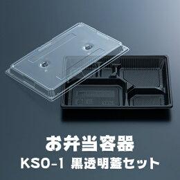 弁当容器KSO-1黒透明蓋セット50枚セット