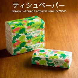 サラサイーフレンドソフトパックティシュペーパー300枚(150組)×5個×12パック(ケース)