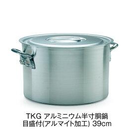 TKGアルミニウム半寸胴鍋目盛付(アルマイト加工)39cm