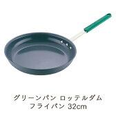 グリーンパン ロッテルダム フライパン 32cm 【業務用】【送料無料】