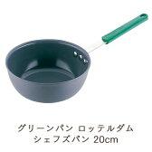 グリーンパン ロッテルダム シェフズパン 20cm 【業務用】