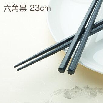 SPS製リユース箸洗い箸六角黒23cm1パック(10膳)