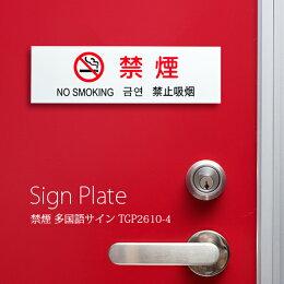 サインプレート禁煙多国語サインTGP2610-4