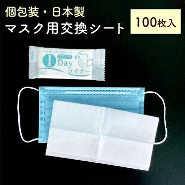 個包装 マスク用取り替えシート 100枚 日本製 マスク用1DAYライナー 不織布 マスク用フィルター 使い捨て 交換シート【業務用】