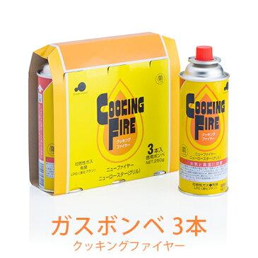 カセットコンロ用ガスボンベ クッキングファイヤー カセットボンベ 250g×3本 【業務用】