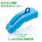 キクロンプログラスクリーナーZ-703【業務用】