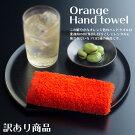 【訳あり商品】ハンドタオル オレンジ 80匁 1ダース(12枚)