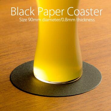 ペーパーコースター 黒コースターECO 0.8mm 丸型 250枚 【業務用】