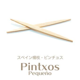 ピンチョス楊枝1箱(1000本入り)【業務用】