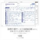 伝票 訪問介護サービス実施記録 HK-3S 2枚複写50組 A5 10冊