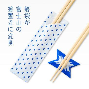 箸袋折り紙「富士山」1パック(500枚) 【業務用】