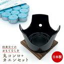 固形燃料用 丸コンロCTセット黒 敷板・固形燃料20個付き 日本製 【業務用】