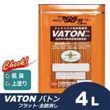 大谷塗料バトンフラット(全艶消し) 4L