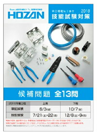 【HOZAN】ホーザンDK-18-2018電気工事士技能試験工具セット