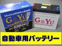 格安・自動車用バッテリー55B24R(ヴィッツ)(46B24R・50B24R) G&Yu 【グローバルユアサ】 バッテリー