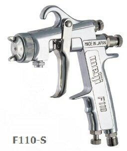 明治機械製作所(meiji)小形ハンドスプレーガン(吸上式・セミチューリップパターン)(カップ別売)品番:F110-SST