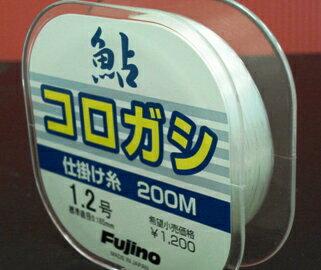 【釣り糸・鮎・フジノ・Fujino】鮎コロガシ仕掛け糸ナイロン100%200m巻