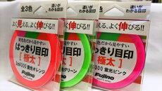 【Fujino・フジノ・鮎・渓流・目印】はっきり目印スプール巻極太