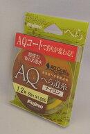【釣り糸・フジノ・Fujino】AQナイロンへら道糸50m0.6号〜1.5号