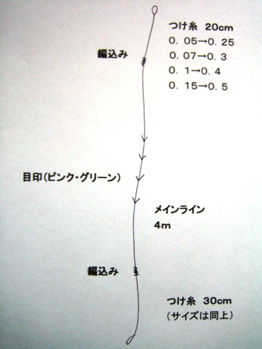 【釣糸・釣り糸・Fujino・フジノ・鮎・友釣り】新素材ターボV鮎TNオーダー仕掛け4.5m